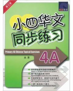 Primary 4A Chinese Topical Exercises