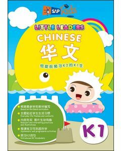 Little Leaders: Chinese K1